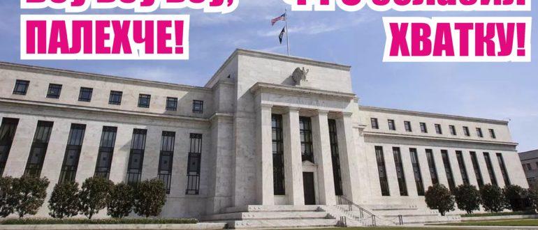 ФРС ослабил хватку